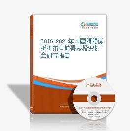 2016-2021年中国腹膜透析机市场前景及投资机会研究报告