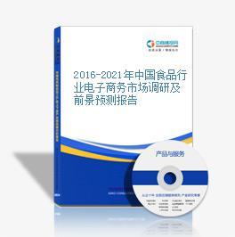 2016-2021年中国食品行业电子商务市场调研及前景预测报告