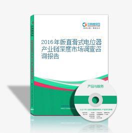 2016年版直滑式电位器产业链深度市场调查咨询报告