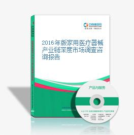 2016年版家用医疗器械产业链深度市场调查咨询报告