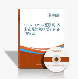 2016-2021年互聯網+農業市場運營模式研究咨詢報告