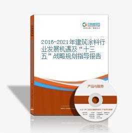 """2016-2021年建筑涂料行业发展机遇及""""十三五""""战略规划指导报告"""