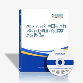 2019-2023年中国实时数据库行业调查及发展前景分析报告
