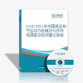 2019-2023年中国液压和气压动力机械及元件市场调查及投资建议报告