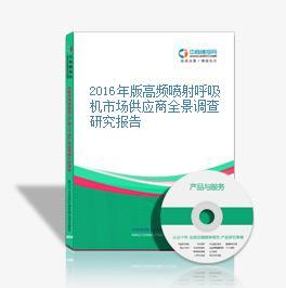 2016年版高频喷射呼吸机市场供应商全景调查研究报告