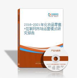 2019-2023年化妆品零售+互联网市场运营模式研究报告