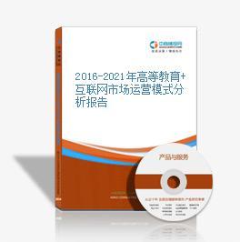 2019-2023年高等教育+互聯網市場運營模式分析報告
