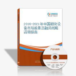 2019-2023年中国砌块设备市场前景及融资战略咨询报告