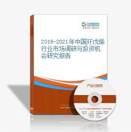 2016-2021年中国环戊烯行业市场调研与投资机会研究报告