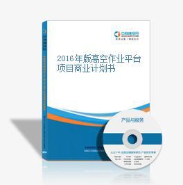 2016年版高空作业平台项目商业计划书