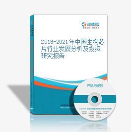 2016-2021年中国生物芯片行业发展分析及投资研究报告