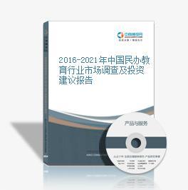 2016-2021年中国民办教育行业市场调查及投资建议报告