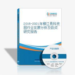 2016-2021年柳江县科技园行业发展分析及投资研究报告