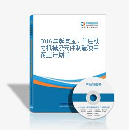 2016年版液壓、氣壓動力機械及元件制造項目商業計劃書