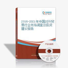 2016-2021年中國對外貿易行業市場調查及投資建議報告