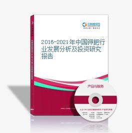 2016-2021年中国钾肥行业发展分析及投资研究报告