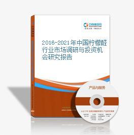 2016-2021年中国柠檬醛行业市场调研与投资机会研究报告