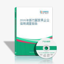 2016年版竹藤家具企业信用调查报告