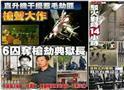 台湾黑帮囚犯监狱劫持监狱长  探秘台湾黑帮游走生死之间的生活