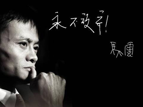 马云能够在37岁后突然飞黄腾达 因他永不抱怨 把时间花在进步上