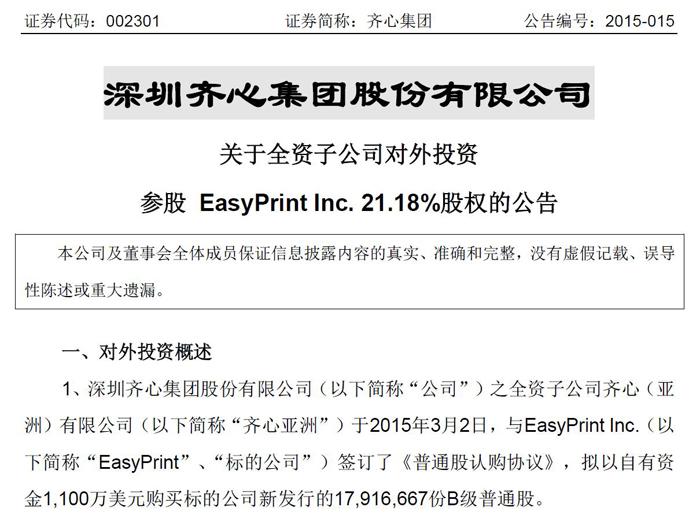 阳光印网B轮融资已有1100万美元到账,尚有国际级投资机构未公布